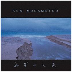 村松健 / みずのしま CD