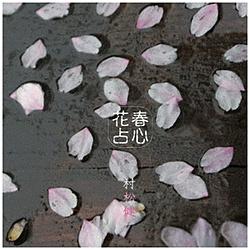 村松健/ 春心花占〜ハルラハヌラ〜