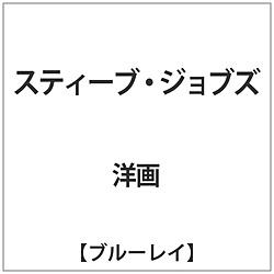 スティーブ・ジョブズ 【ブルーレイ】