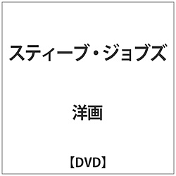 スティーブ・ジョブズ 【DVD】