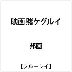 映画 賭ケグルイ 初回生産限定 特製トランプ付 BD