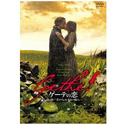 ゲーテの恋 -君に捧ぐ「若きウェルテルの悩み」- 【DVD】