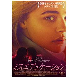 ミスエデュケーション 【DVD】