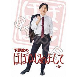 下野紘のほぼはじめまして-5- DVD