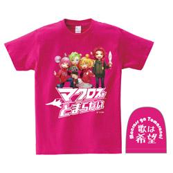 [ピンク/S]マクとまTシャツ Ver.2 「歌は希望」 ピンク/Sサイズ【2次出荷】