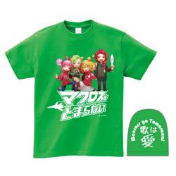 [グリーン/M]マクとまTシャツ Ver.2 「歌は愛」 グリーン/Mサイズ