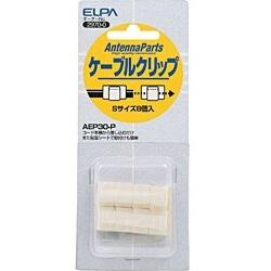 ケーブルクリップ (Sサイズ・8個入り) AEP30-P