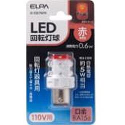 LED回転投球 110V用 G-1007B(R)