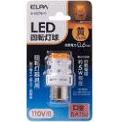 LED回転灯球 (110V用/イエロー・口金BA-15d) G-1007B(Y)