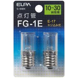 点灯管 FG−1EG-50BN