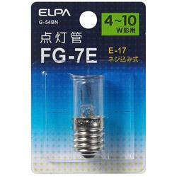 点灯管 FG−7EG-54BN