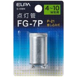 点灯管 FG−7PG-55BN