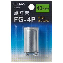 点灯管 FG−4PG-52BN