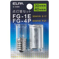 点灯管 FG−1E・4PG-58BN