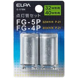 点灯管 FG−4P・5PG-57BN