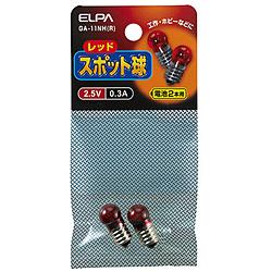 スポット球 2.5V 0.3A[口金E10 /2個入] GA-11NH(R) レッド