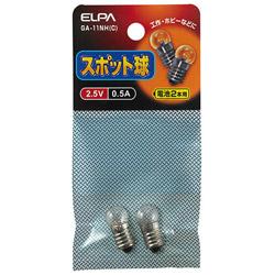 スポット球 2.5V 0.5A[口金E10 /2個入] GA-11NH(C) クリア