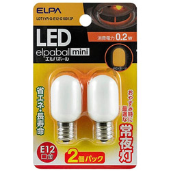 LED常夜灯 「LEDエルパボールmini」(全光束1lm/オレンジ・口金E12/2個入) LDT1YR-G-E12-G10012P