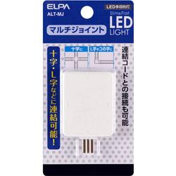 LED多目的灯 マルチジョイント ALT−MJ