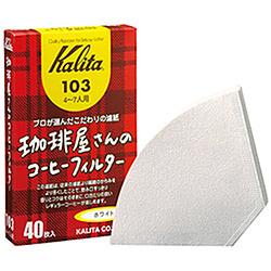 珈琲屋さんのコーヒーフィルター103 ホワイト 40枚入