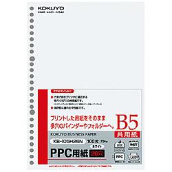 PPC用紙 共用紙多穴 75g B5 26穴 100枚入り KB-105H26