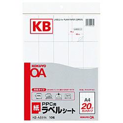コピー用ラベルシート (A4サイズ・20面・10枚) KB-A591N