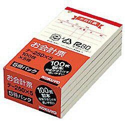 お会計票 上質紙 (100枚×5冊) テ-250NX5