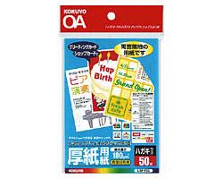 カラーレーザー&インクジェット用紙 〜厚紙用紙〜(ハガキサイズ・50枚)LBP-F35