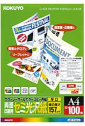 LBP-FH3810(カラーLBP/カラーコピー用紙/両面/セミ光沢紙/厚口A4/100枚)