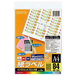 インクジェットプリンタ用 紙ラベル (A4サイズ・84面・10枚) KJ-8656N