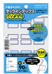タ-PC22B (タックインデックス/パソプリ/大/青枠/ハガキサイズ/9面/10枚)