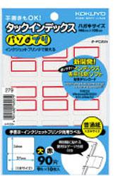 タ-PC22R (タックインデックス/パソプリ/大/赤枠/ハガキサイズ/9面/10枚)