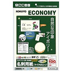 マルチプリンタ用名刺用紙 (アイボリー・両面普通紙・A4サイズ・10面・10枚) KPC-VE10LY