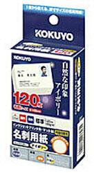 インクジェットプリンタ用名刺用紙 (名刺サイズ・120枚) アイボリー KJ-VH120LY