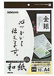 KJ-W110-5 (インクジェットプリンタ用紙/和紙/金銀/A4サイズ/10枚)