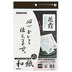 インクジェットプリンタ用紙 和紙(B5サイズ・10枚) 花霞柄 KJ-W120-1