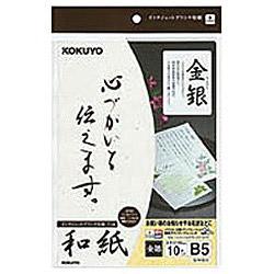 インクジェットプリンタ用紙 〜和紙・金銀〜(B5サイズ・10枚) KJ-W120-5