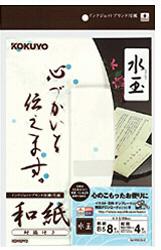 インクジェットプリンタ用【封筒付き】 〜和紙・水玉〜(B5サイズ・8枚・封筒4枚) KJ-WS120-2
