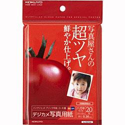 デジカメ写真用紙 (はがきサイズ・20枚) KJ-RG1540 KJ-RG1540