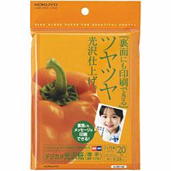 デジカメ光沢紙<厚手・裏面マット紙> (はがきサイズ・20枚) KJ-RG1440 KJ-RG1440