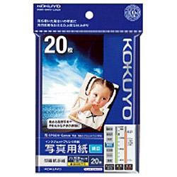 インクジェットプリンター用 写真用紙 印画紙原紙 絹目 (はがきサイズ・20枚) KJ-F12H-20