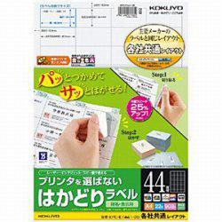 プリンタを選ばない はかどりラベル 121g/m2 (A4サイズ:44面・22シート:968片) KPC-E1441-20