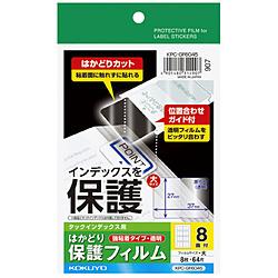 タックインデックス用はかどり保護フィル 大 KPC-GF6045 透明 [はがき /8シート /8面 /フィルム]