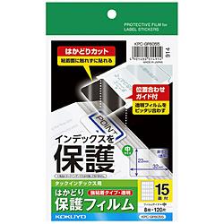 タックインデックス用はかどり保護フィル 中 KPC-GF6055 透明 [はがき /8シート /15面 /フィルム]