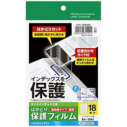 タックインデックス用はかどり保護フィル 小 KPC-GF6065 透明 [はがき /8シート /18面 /フィルム]