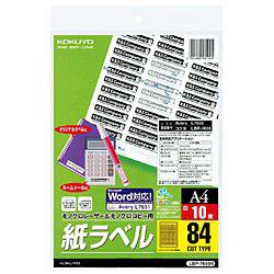モノクロレーザー&モノクロコピー用 紙ラベル (A4サイズ・84面・10枚) LBP-7656N