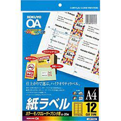 カラーレーザー&コピー用 紙ラベル (A4サイズ・12面・20枚) LBP-F692N