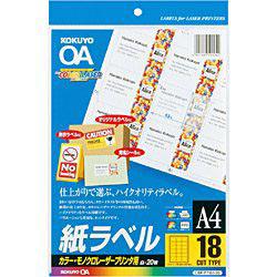 カラーレーザー&コピー用 紙ラベル (A4サイズ・18面・20枚) LBP-F7161-20N