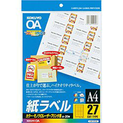 カラーレーザー&コピー用 紙ラベル (A4サイズ・27面・20枚) LBP-F696N