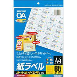 カラーレーザー&コピー用 紙ラベル (A4サイズ・65面・20枚) LBP-F7651-20N